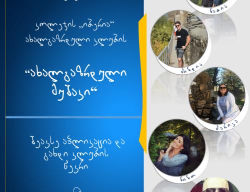 """გახდი """"ახალგაზრდული კლუბის"""" წევრი"""